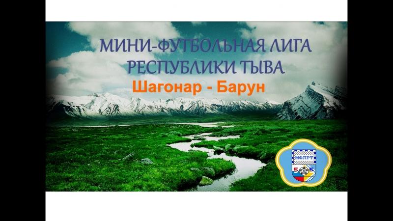 Шагонар 6-7 Барун