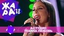 А Студио - Текила любовь (ЖАРА В БАКУ Live, 2018)