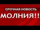 СРОЧНОЕ ВЫСТУПЛЕНИЕ Михаил ХАЗИН 18 06 2018