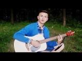 O.TORVALD - Без тебе .песни под гитару,видео аккорды,разборы