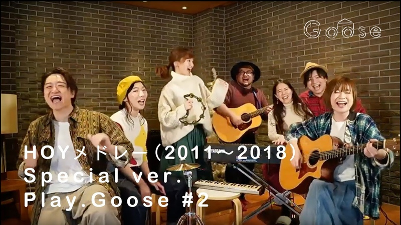 HOYメドレー(2011〜2018) Special ver. / Play.Goose 2(後半副音声付き)