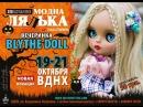Модна лялька выставка кукол приглашает Blythe вечеринка новый проект