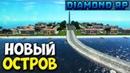 НОВЫЙ ОСТРОВ НА DIAMOND RP | ОБНОВЛЕНИЕ ( GTA SAMP ) 43