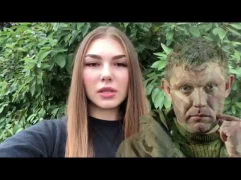 Марьяна Наумова - Александр Захарченко