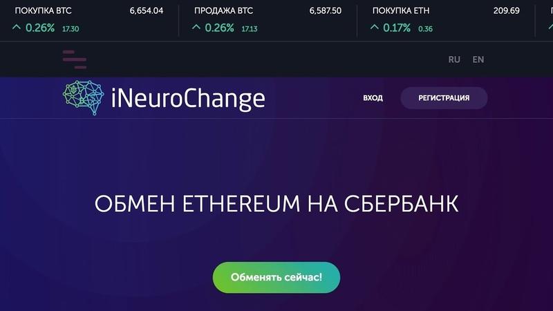 INeuroChange обмен Ethereum на Сбербанк