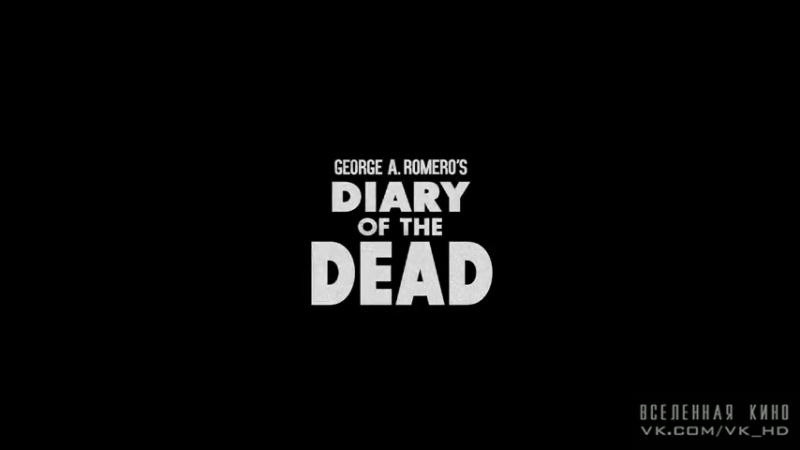 DUSHЕVNОЕ KINO - Дневники мертвецов (2007)
