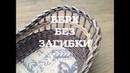 25 Верх корзины БЕЗ ЗАГИБКИ. Два способа. How to weave basket's top without bending. ENGLISH SUBS.