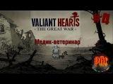 Valiant Hearts. The Great War прохождение - Серия 4 [Медик-ветеринар]