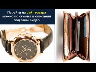 Комплект портмоне Montblanc   часы Patek Philippe.mp4