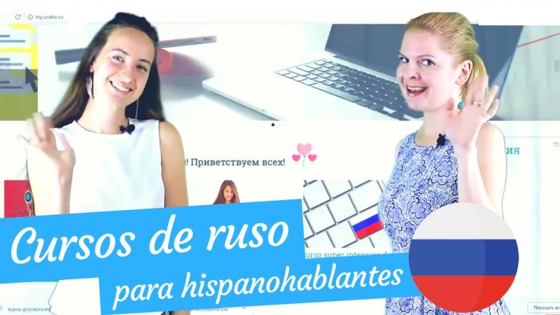 Curso de ruso para hispanohablantes unete.rues