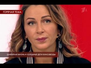 Пусть говорят - Шикарная жизнь и голодные дети кинозвезды 25/09/2018