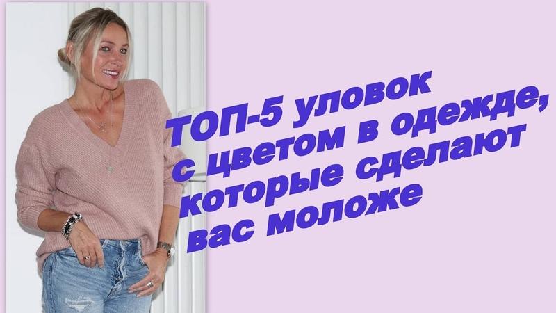 ТОП 5 уловок с цветом в одежде которые сделают вас моложе Жизнь после 50 лет