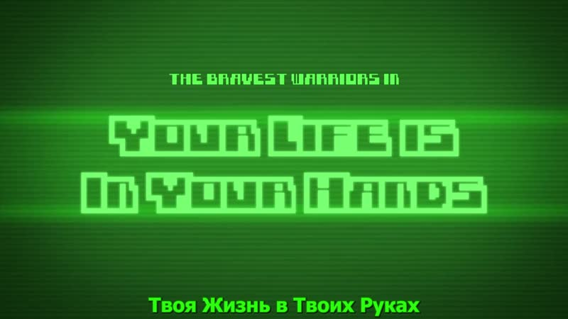Bravest Warriors s04e32 - Your Life is in Your Hands rus sub