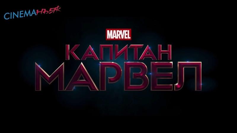 Капитан Марвел Captain Marvel Пристегнитесь покрепче