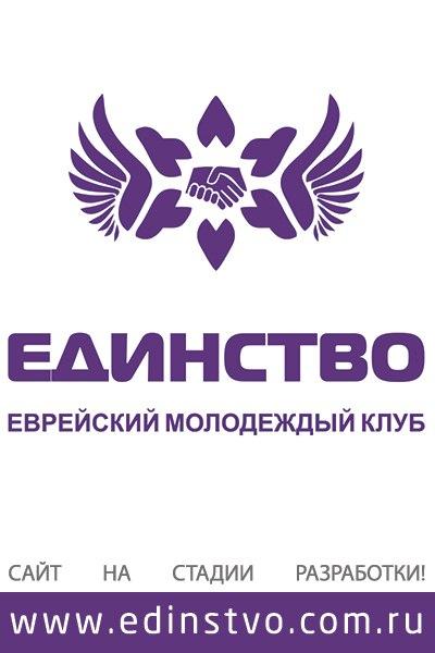 Еврейский-Молодежный-Клуб Единство