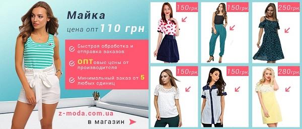 ТМ Z-Moda – модная женская одежды. Оптовые цены от 5 единиц. JTsPxK9kTTQ