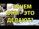 Тайные Знаки с МКС, Зачем Они Это Делают Плоская Земля