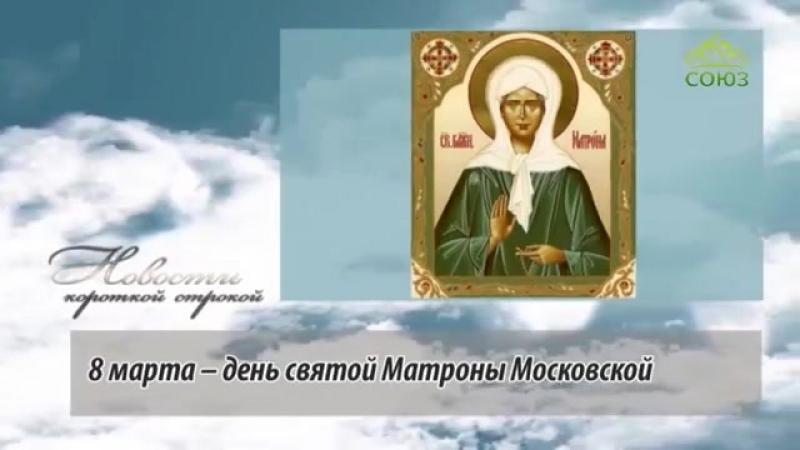 Благовест (Хабаровск). Выпуск от 5 марта 2018 года