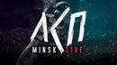 ЛСП Минск Live