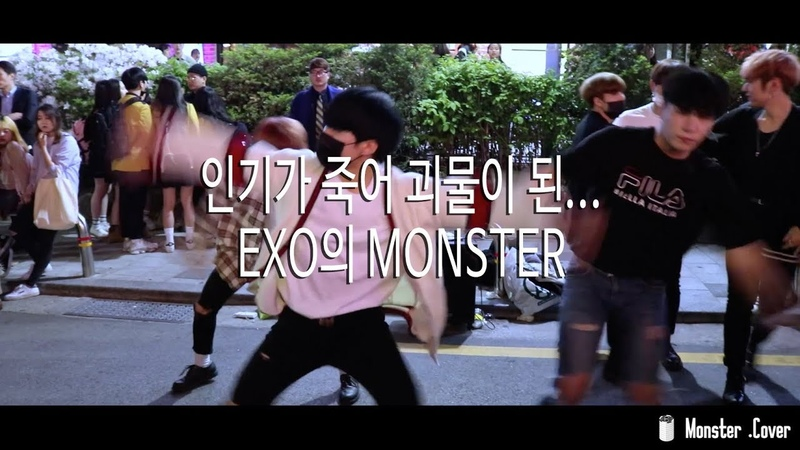 EXO - MONSTER. Cover by PMP ㅣ엑소 몬스터ㅣ커버 댄스ㅣCover danceㅣPMPㅣ디모모해 [버스킹 현장 영상]Ӱ