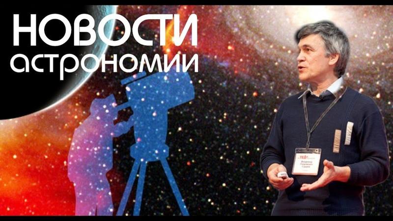Новости астрономии. Сурдин В. Г.