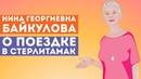 Н Г Байкулова о молекулярных мастер классах и поездке в Стерлитамак