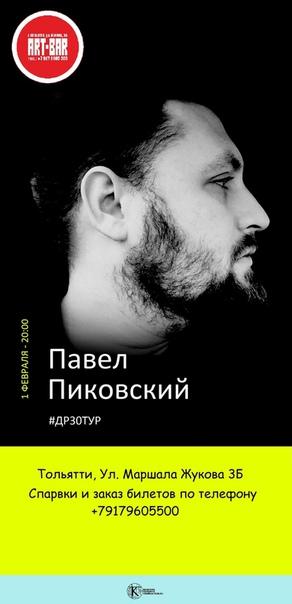 Концерт Павла Пиковского в Тольятти