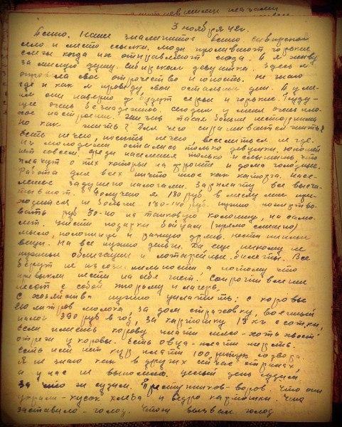 Дневник давно умершей старушки. Ей тогда было 19 лет, она работает секретарем в суде. Сибирь, деревня Асино.Победы я никак не ожидаю. Детское бахвальство, а города сдают один за другим. Ведь за