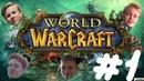Доунский WoW 1- Главная чувырла