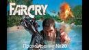 Прохождение игры Far Cry №20: Конец!