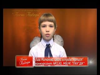 Песни Победы-2019. Лиза Молчанова,Школа эстрады «АРТИСТ» МБУК «ТКК»ДК»