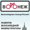 ВелоВоронеж. Велоинфраструктура в Воронеже