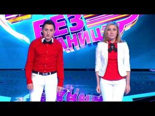 """Comedy Баттл - Дуэт """"Молодожены"""" (1 тур, сезон 1, выпуск 7, эфир 31.05.2013)"""