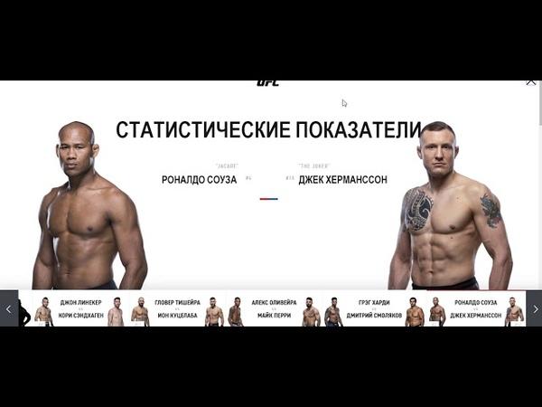 Прогноз от MMABets UFC on ESPN 9: Хермансен-Соуза, Харди-Смоляков. Выпуск №146.Часть 6/6
