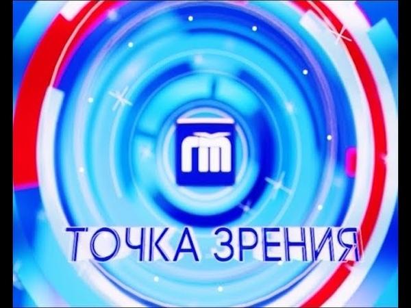 Точка зрения. 19.08.18 PR-директор ХК Локомотив Андрей Иванов