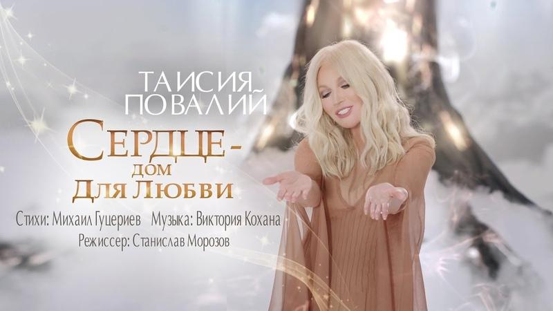 Таисия Повалий - Сердце - дом для любви (Official Video - 2017)