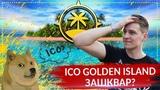Развод от клуба инвесторов Golden Island ICO GIT (Golden Island Token) Мое мнение