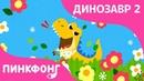 Детка Ти-Рекс Песни про Динозавров Пинкфонг Песни для Детей