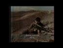 Два шага до тишины (1991). Последний бой с духами