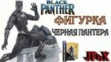 Фигурка Черная ПантераDiamond Select Black Panther Figure