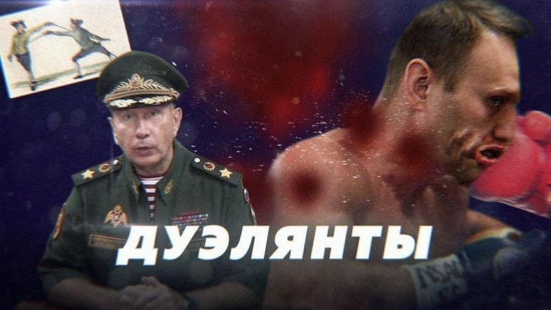 ДУЭЛЬНОЕ БЕЗУМИЕ. КТО БРОСАЕТ ВЫЗОВ ЗОЛОТОВУ? Алексей Казаков