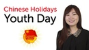 Chinese Holidays Youth Day 五四青年节