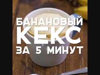 Банановый кекс за 5 минут