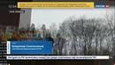 Новости на Россия 24 • В центре Киева протестующие прорвались к памятнику Шевченко