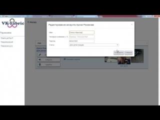 Как создавать десятки новых страниц для работы в контакте на автомате[1]