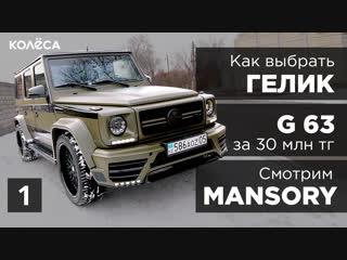 Выбираем ГЕЛИК 😎 G63 за 30 млн 💸 Смотрим обвес MANSORY. Проект Гелик в квадрате. Серия 1