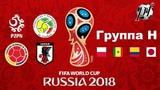 Япония Польша - Смотреть онлайн матч 28.06.2018 - Япония Польша прямая трансляция НТН Первый канал видео 28 июня