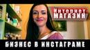Бизнес в INSTAGRAM / Интернет-магазин Здорового Питания.