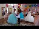 танец с малышами выпускной