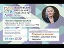Человек в цифровую эпоху как учить Татьяна Черниговская Пластилин